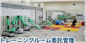 トレーニングルーム委託管理