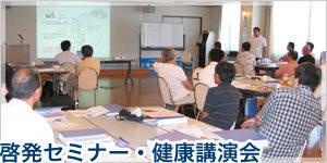 啓発セミナー・健康講演会